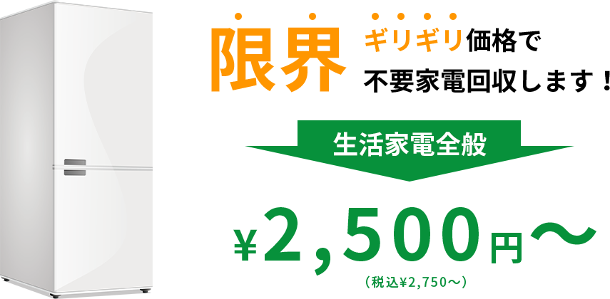 限界ギリギリ価格で不要家電回収します! 生活家電全般 ¥2,500円~(税込¥2,750~)