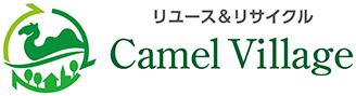 リユース&リサイクル Camel Village